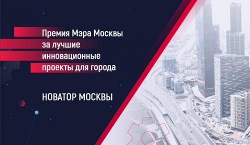 Заявки на участие в конкурсе  «Новатор Москвы» принимаются до 25 апреля