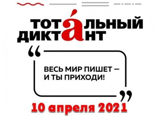 Во Дворце пионеров пройдет «Тотальный диктант – 2021»