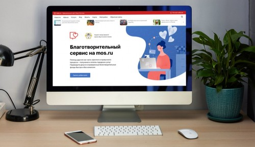 Собянин рассказал о работе благотворительного сервиса mos.ru