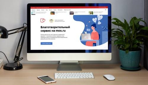Собянин подвел итоги первых месяцев работы благотворительного сервиса mos.ru
