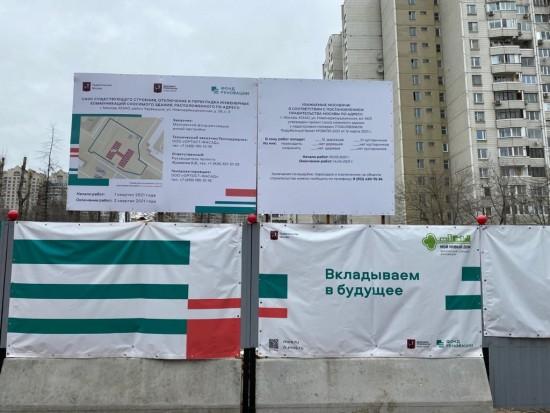 В этом году планируется начать строительство дома по программе реновации на улице Новочеремушкинская