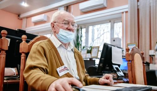 Долголеты Гагаринского района приглашаются на конкурс по компьютерному многоборью среди пенсионеров