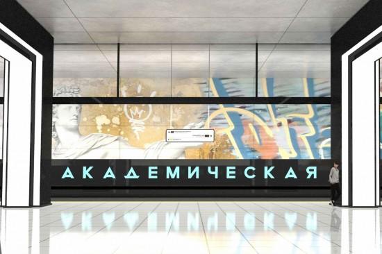 В Академическом районе начались работы по устройству ограждающих конструкций на месте будущей станции метро
