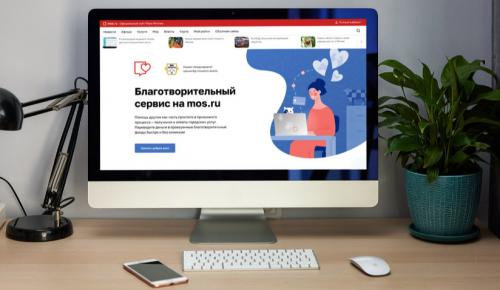 Собянин встретился с участниками благотворительного сервиса на mos.ru