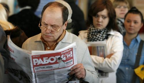 В прошлом году уровень безработицы в Москве составил 2,5%.