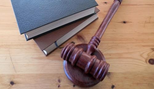 В Южном Бутове назначен новый мировой судья