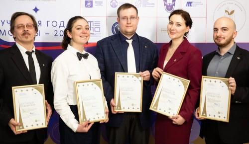 Школа из Ясенева стала лауреатом конкурса «Учителя года Москвы - 2021»
