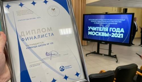 Педагоги школы № 109 стали лауреатами конкурса «Учителя года Москвы - 2021»