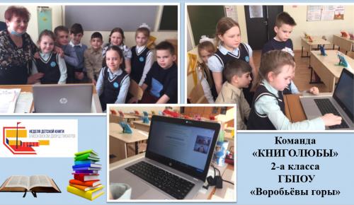 Школьники Гагаринского района одержали победу в городском литературном конкурсе