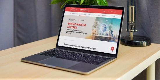 Сергунина пригласила московских экспортеров поучаствовать в международных онлайн-бизнес-миссиях