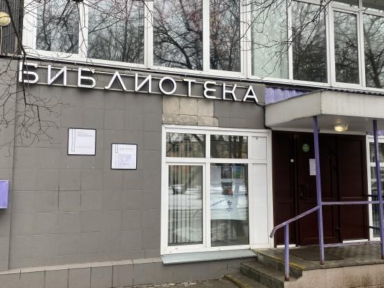 Жители Обручевского района смогут перерегистрировать единый читательский билет в библиотеке № 172