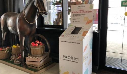Продуктовый бокс «Дари еду» установлен на ярмарке в Северном Бутове