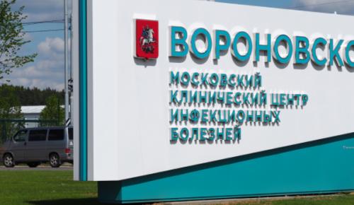 Собянин рассказал об итогах первого года работы госпиталя «Вороновское»