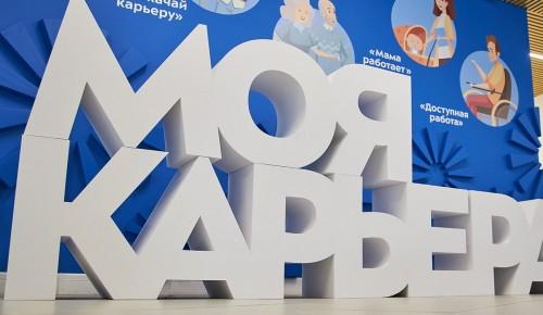 Москва готовит программы и акции, чтобы помочь горожанам в трудоустройстве