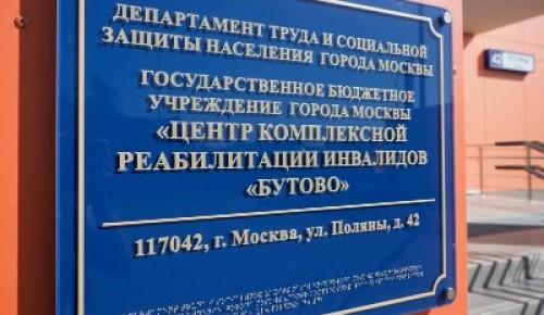 Подопечные центра реабилитации инвалидов «Бутово» получили награды творческого конкурса «Академия здоровья»