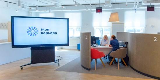 Программы и акции готовит Москва для горожан в поиске работы