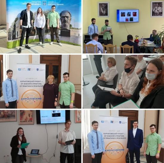 Студенты из Котловки стали участниками Курчатовского проекта