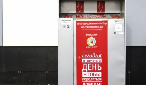 Жителей Ломоносовского района приглашают принять участие в благотворительной акции проекта «Доброворот»