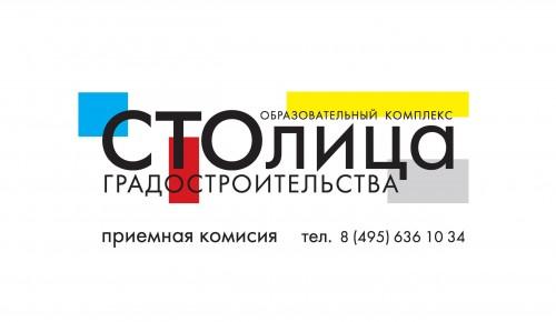 Москвичей пригласили в Северное Бутово на День открытых дверей колледжа «Столица»