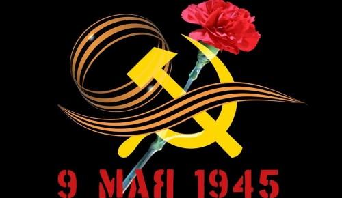 В Зюзине ко Дню Победы проведут тематические онлайн-лекции