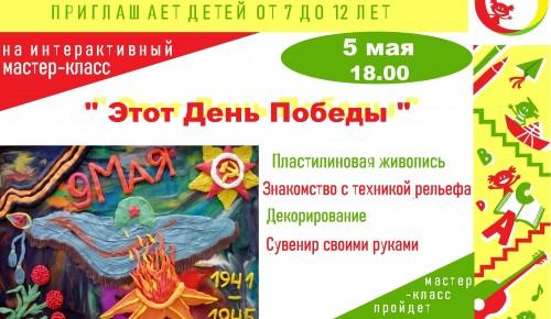 В Центре «Обручевский» помогут сделать подарок ко Дню Победы