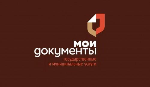 Офис «Мои документы» в Котловке будет закрыт 1 и 9 мая