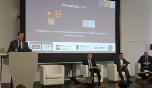 Более 120 человек участвовали в Москве в конференции о борьбе с идеологией терроризма среди молодежи