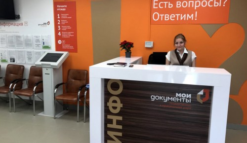 """В Гагаринском районе изменится режим работы центра """"Мои документы"""""""