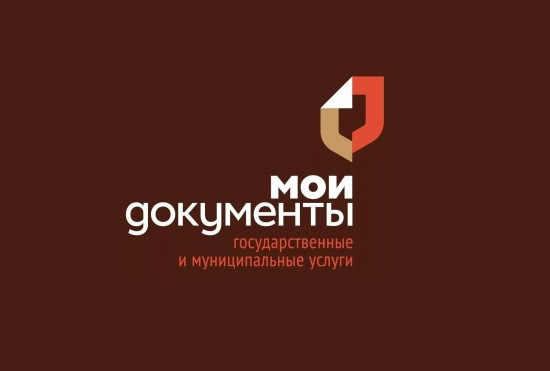 Офис «Мои документы» в Академическом районе  не будет работать 1 и 9 мая