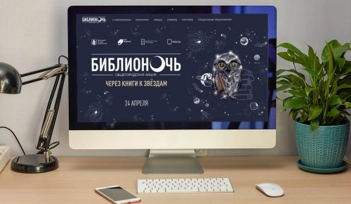 В Москве подвели итоги ежегодной культурной акции «Библионочь»