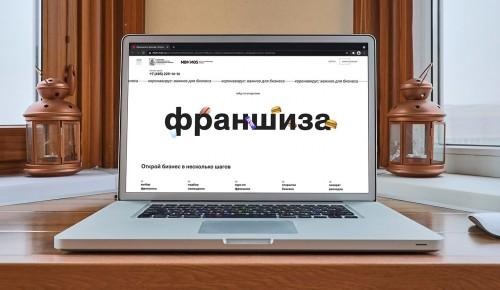 Сергунина: Московским предпринимателям помогут открыть бизнес по франшизе