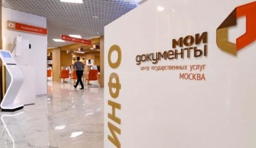 Центр госуслуг Черемушек будет закрыт 1 и 9 мая