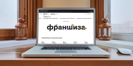 Наталья Сергунина рассказала о новом проекте для малого бизнеса в Москве