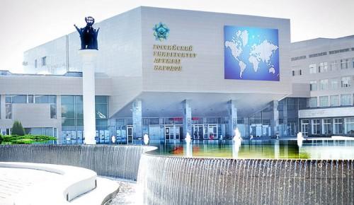 В РУДН пройдет виртуальная образовательная выставка