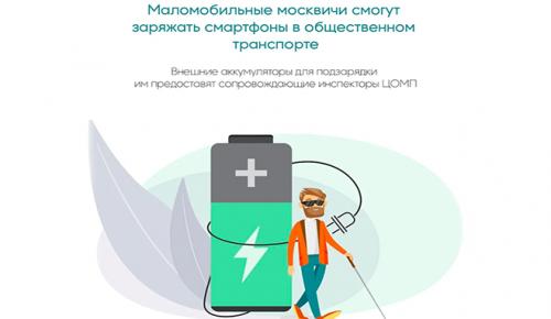 Специалисты ЦОМП помогут маломобильным пассажирам заряжать телефоны в общественном транспорте