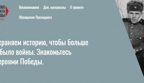 Собянин открыл проект «Слово солдата Победы» на портале mos.ru