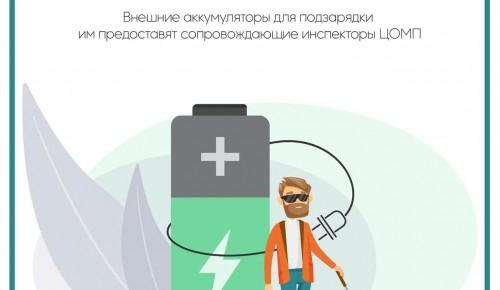 Маломобильным пассажирам помогут зарядить телефон в общественном транспорте