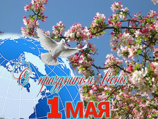 ТЦСО «Бутово» приглашает москвичей присоединиться к празднованию Первомая в онлайне