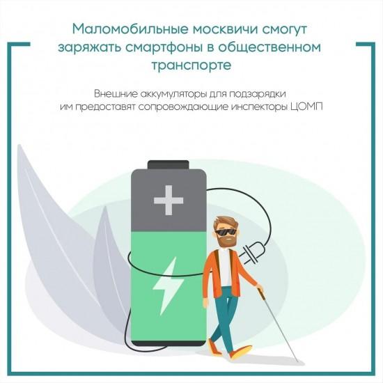 Маломобильным гражданам в Москве помогут зарядить телефон в транспорте