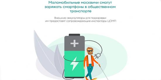Маломобильные пассажиры в Москве смогут зарядить телефон в общественном транспорте
