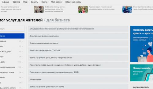 Собянин рассказал о развитии услуг и сервисов на портале mos.ru