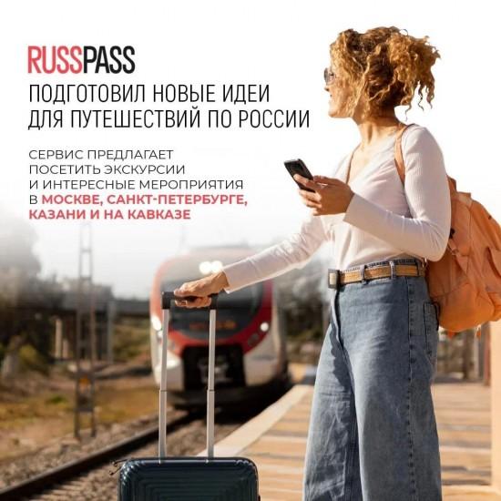 В сервисе Russpass появились идеи для путешествий по России на майские праздники