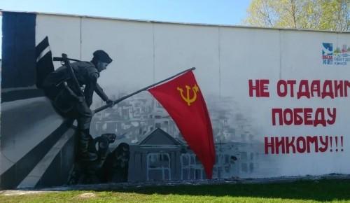 Граффити Победы на Изюмской улице обновили к 9 Мая