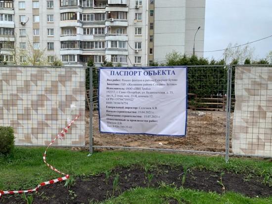 Новый сухой фонтан запустят на бульваре Дмитрия Донского