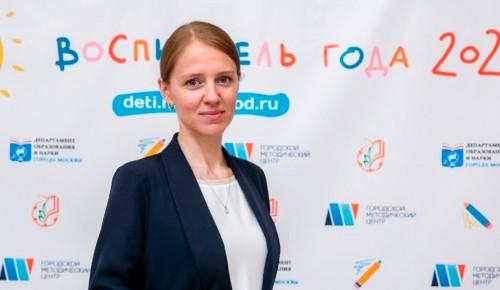 Педагог из Южного Бутова стала победительницей конкурса «Воспитатель года Москвы — 2021»