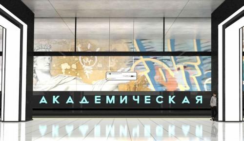 В Академическом районе продолжается строительство Троицкой линии метро