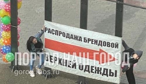 Незаконную рекламу магазина одежды на Скобелевской демонтировали после вмешательства неравнодушных граждан