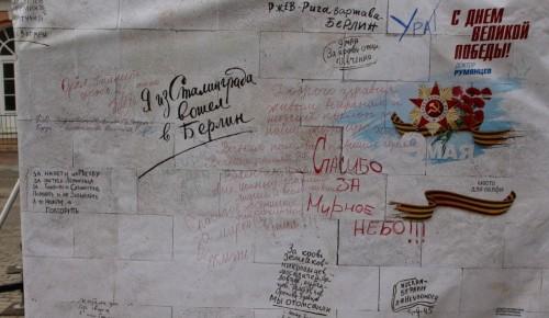 Сотни москвичей 9 мая оставили надписи на «Стене Победы» от команды доктора Румянцева