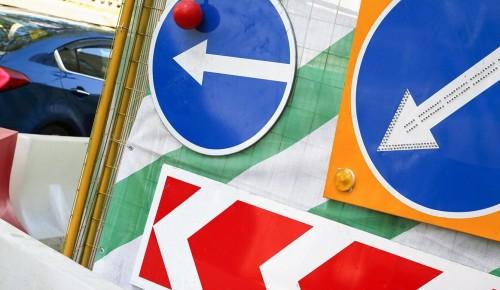 Ограничения движения для автотранспорта ввели в Обручевском районе на нескольких улицах