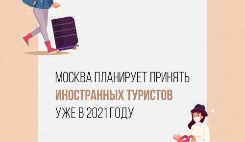 Москва подготовилась к приему иностранных путешественников - Сергунина